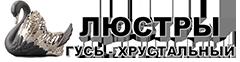 Хрустальные Люстры завода Гусь-Хрустальный